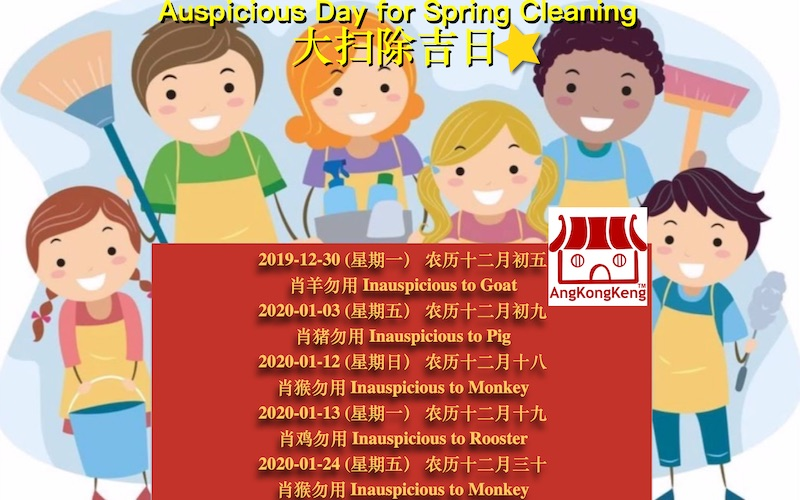 大扫除吉日Auspicious Day for Spring Cleaning 2020